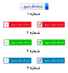 دکمههای طراحی شده برای افزونهی نظرات در فید