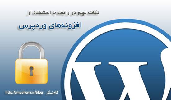 نکات مهم در رابطه با امنیت در استفاده از افزونههای وردپرس