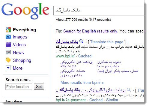 جستجوی بانک پاسارگاد در گوگل
