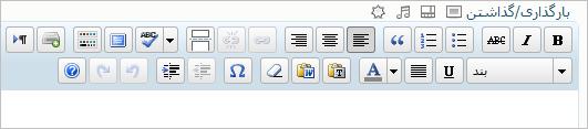 ویراشگر HTML افزونه تماس با نظردهندگان برای وردپرس