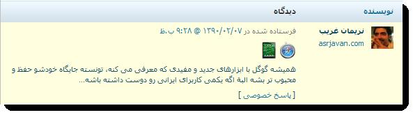 نگارش ۲.۵.۷ افزونه نمایش اطلاعات نظردهندگان در وردپرس