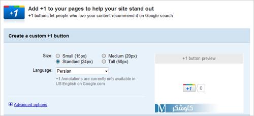 رابط گرافیکی برای تنظیم دکمه گوگل پلاس وان
