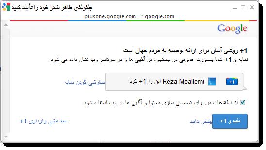 صفحهی تایید +۱ گوگل