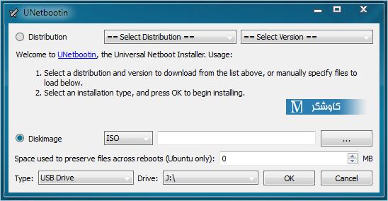 UNetbootin-ubuntu راهاندازی اوبونتو با استفاده از فلش مموری