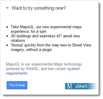راهاندازی MapsGL