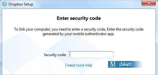 پرسش کد ورود در هنگام نصب کلاینت بر روی مک و پیسی