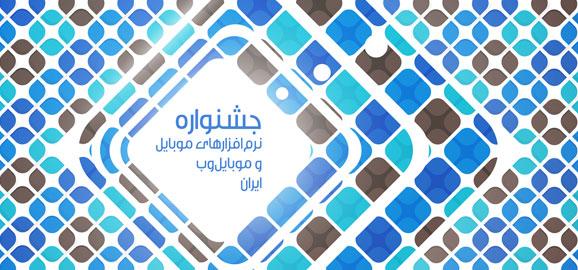 جشنواره نرم افزارهای موبایل و موبایل وب ایران